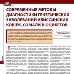 Petrovna_Bolezni_1