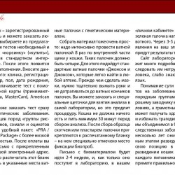 Petrovna_Bolezni_3